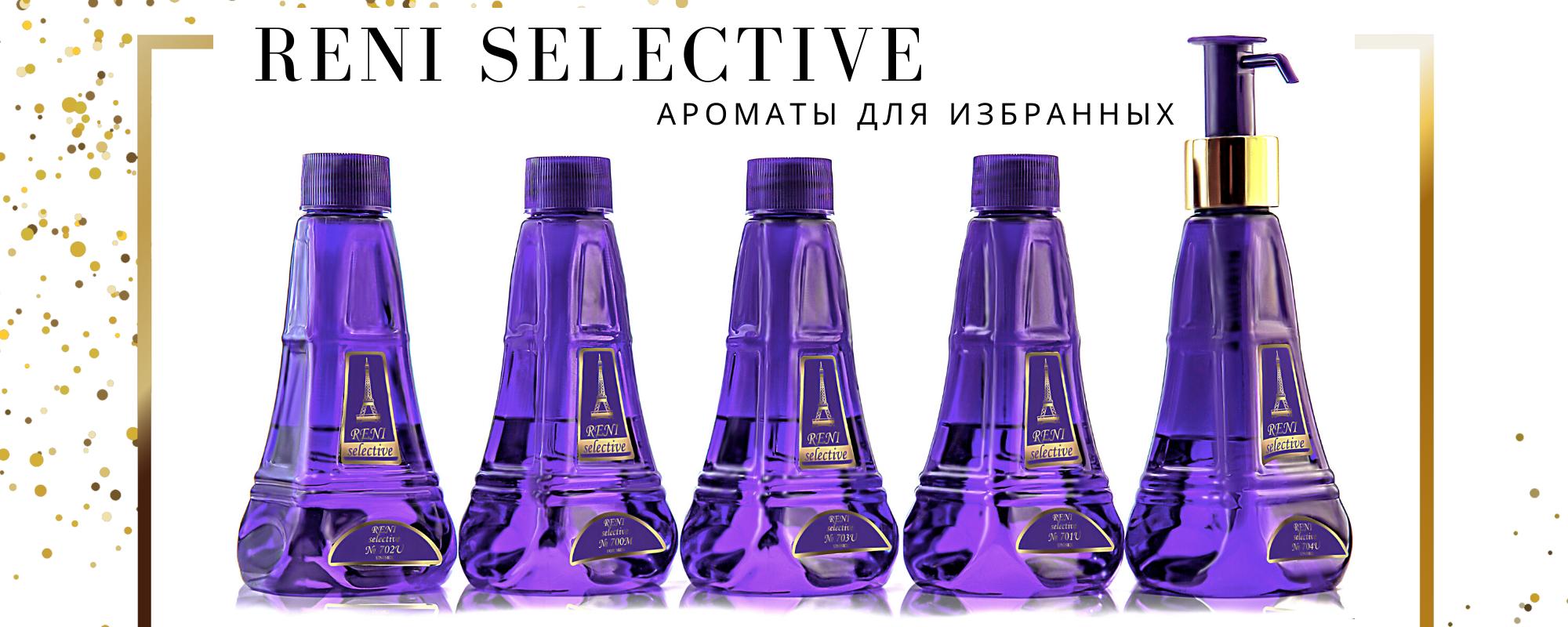 Ароматы RENI Selective: описание коллекции